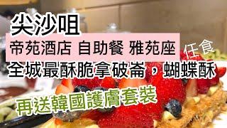 【吃喝玩樂】香港美食 帝苑酒店自助餐, 全城最酥脆拿破崙蛋糕, 192層蝴蝶酥 任食。再激送韓國護膚套裝!!! 雅苑座 The Greenery