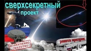 """Российская ракета """"призрак"""" или система """"А-235"""". Почему в США ее воспринимают как абсолютную угрозу?"""