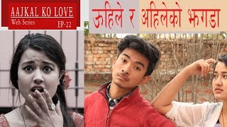 ऊहिले र अहिलेको झगडा | AAJKAL KO LOVE | Episode 22 | Nepali Short Comedy Movie 2018 | Colleges Nepal