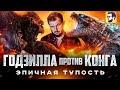 Видеообзор Годзилла против Конга от КИНОКРИТИКА