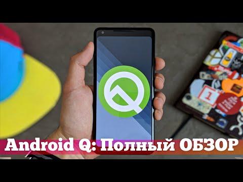 Обзор Android Q: ВСЕ СКРЫТЫЕ ФИШКИ