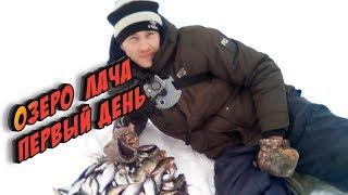 Зимняя рыбалка на озере лача