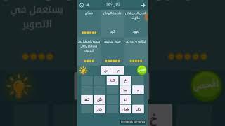 حل فطحل العرب 155 самые лучшие видео