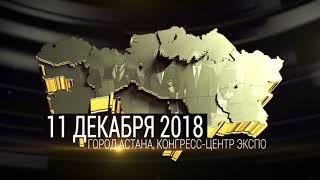 Премия Президента Республики Казахстана «Алтын сапа»