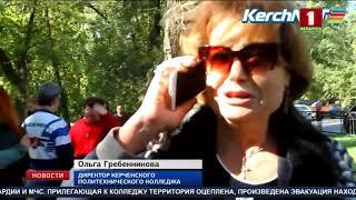 Последняя информация о теракте в политехническом коллежде Керчи