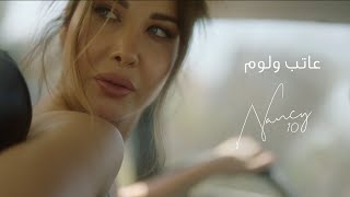 Nancy Ajram - Ateb W Loum (Official Lyric Video) / نانسي عجرم - عاتب و لوم تحميل MP3