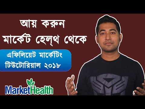 Download Affiliate Marketing Bangla Video 2018: How To Make Money With Market Health Affiliation HD Mp4 3GP Video and MP3