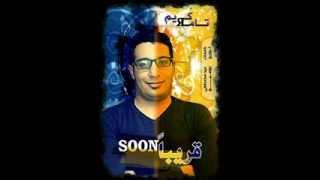 تحميل اغاني تــــامر كًََُــــــــريم مات الكلام اهداء لشهداء مصر MP3