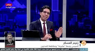 الحفلة على السيسي.. محمد ناصر يمسح بكرامة السيسي ووزير الدفاع الأرض أثناء حفل تخريج الطلاب