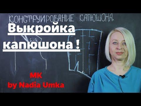Как сделать выкройку капюшона! 2 способа! by Nadia Umka!