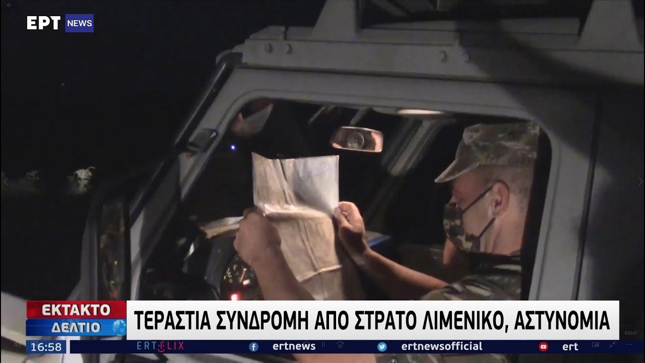 Β.Εύβοια: Tεράστια Συνδρομή από Στρατό, Λιμενικό και Αστυνομία   08/08/2021   ΕΡΤ