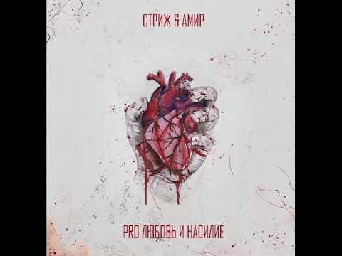 Стриж & Амир - Pro любовь и насилие (альбом 2020)