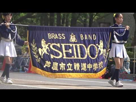 Seido Junior High School