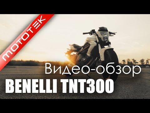 Продажа Benelli TNT 300 ABS