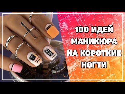 Маникюр на короткие ногти 💅🏻 Дизайн короткие ногти 💅🏻 Идеи маникюра