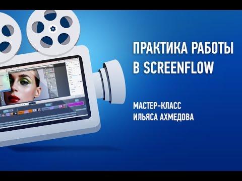 Практика работы в Screenflow. Ильяс Ахмедов