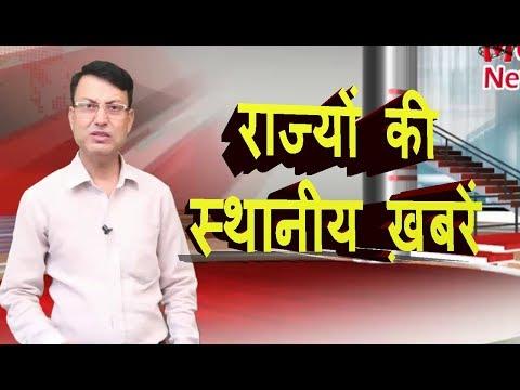 Morning News | राजधानी और राज्यों की ख़बरें | Speed News | News headlines | Breaking News | Live tv.