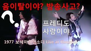 [자막]프레디 라이브중 삑사리?? 퀸 보헤미안랩소디 Live at 휴스턴 Queen Bohemian Rhapsody