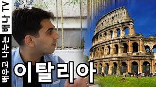 [세계를 알아보장] 37회 - 이탈리아를 알아보장