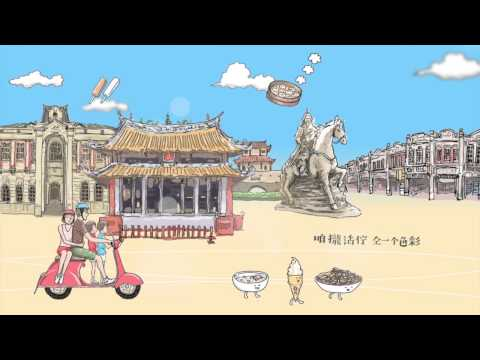 很臺南的一首MV:幸福的滋味