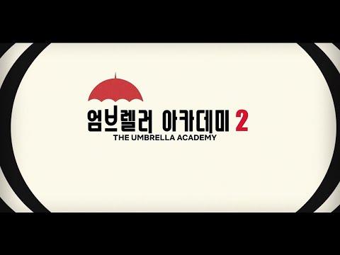 엄브렐러 아카데미 시즌 2 (The Umbrella Academy, 2020) 예고편 - 한글 자막