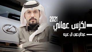#عبدالرحمن_ال_عبيه - لكزس عمانيَ (حصريا) 2021 تحميل MP3