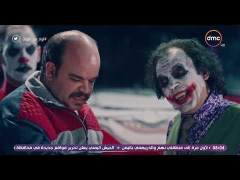 """شاهد ظهور """"الجوكر"""" في """"الواد سيد الشحات"""""""
