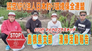 STOP!マイクロプラスチック島根県支部 清掃活動報告」 2021.9.20  未来へつなぐ水辺環境保全保全プロジェクト Go!Go!NBC