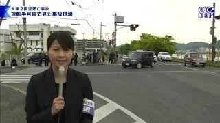 5月9日 びわ湖放送ニュース