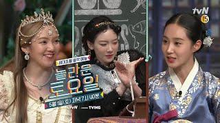 Amazing Saturday EP158 Girls' Generation (Hyoyeon, Yuri, Taeyeon)
