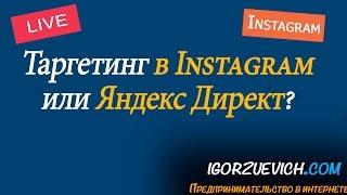 Отличия таргетинга в Инстаграм от Яндекс Директ Таргетированная реклама | Игорь Зуевич Iive