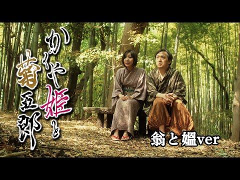 骸骨ストリッパー『かぐや姫と菊五郎』