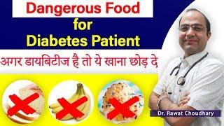Diet for Diabetes | Food to avoid in Diabetes | डायबिटीज में क्या नहीं खाए