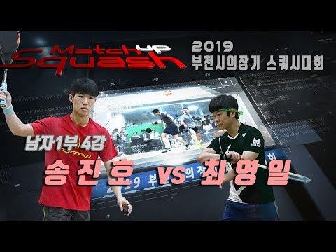 [매치업스쿼시] 송진호 vs 최영일 부천시스쿼시대회 남1부-4강