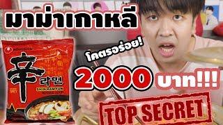 ต้มมาม่าเกาหลี2000บาท!!!ผมว่ามันอร่อยที่สุดในโลก!!! - dooclip.me