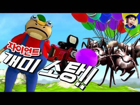 지하세계 개미 소탕 작전!! - 어메이징 프로그(Amazing Frog) - 겜브링(GGAMBRING)