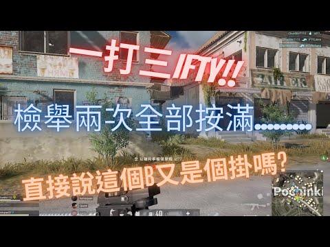PUBG ChunWei1113 Montage 一打三IFTY Boliang:直說這個B又是個掛嗎? Linnn:他應該不是掛只是準而已!!