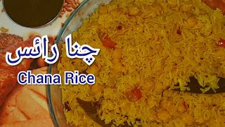 Chana Rice | چنا رائس | Unknown Mood