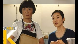 [K's Movie Review] Kamome Shokudo: What would you do before the world ends?