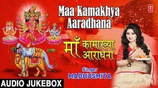 माँ कामाख्या आराधना Maa Kamakhya
