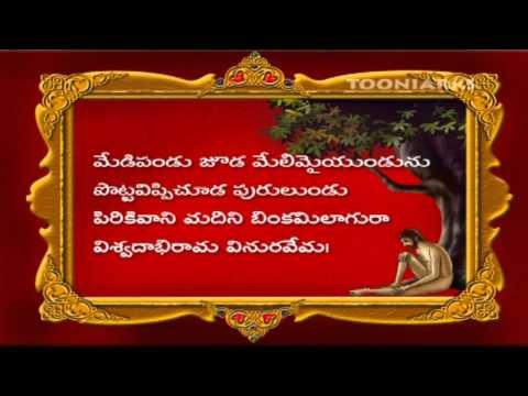 Medipandu-VemanaShatakam