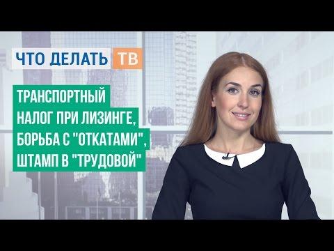 """Транспортный налог при лизинге, борьба с """"откатами"""", штамп в """"трудовой"""""""