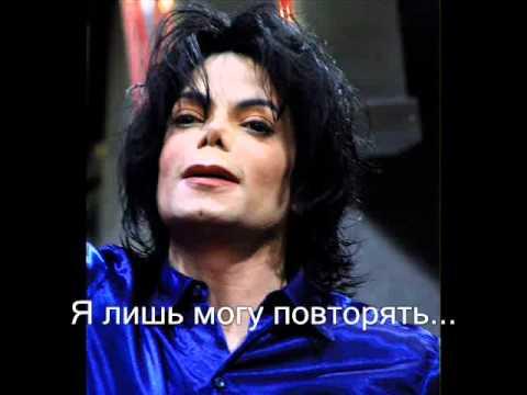 Michael Jackson Fall again (свободный рифмованный перевод)