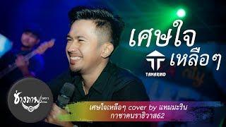 เศษใจเหลือๆ | COVER BY วงแทมมะริน (Original : Dr.Fuu)