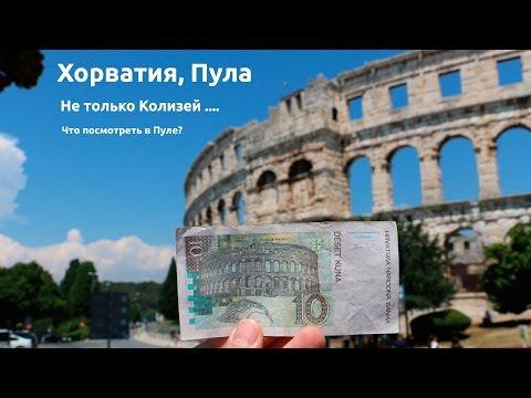 Хорватия, Пула - Амфитеатр - что посмотр