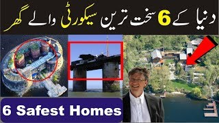 6 Most Heavily Guarded Homes in the World     Urdu/Hindi