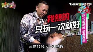 阿公級網紅 邰智源 邰哥駕到 木曜4超玩 星鮮話 20171120 (完整版)