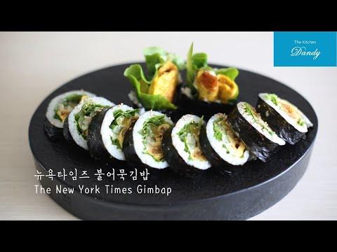 뉴욕타임스에 소개된 생활의 달인 김밥만들기 ✿ Gimbap Introduced in The New York Times