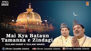 Mai Kya Bataun Tamanna e Zindagi Kya Hai - YouTube