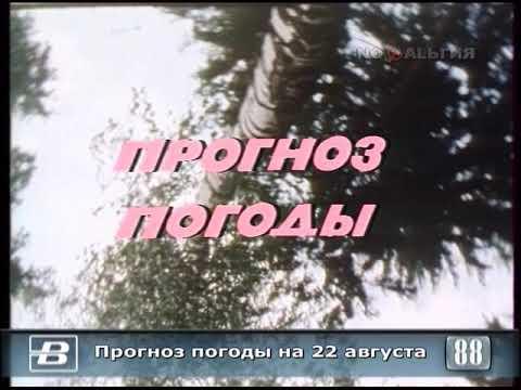 Прогноз погоды на 22 августа 1988 года